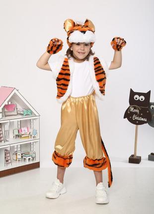 Маскарадный детский костюм тигр тигренок -символ года 2022