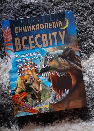 Чудесная познавательная книга енцеклопедия распродажа, состояние новой