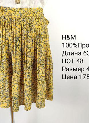 Юбка h&m, 48-50 xl