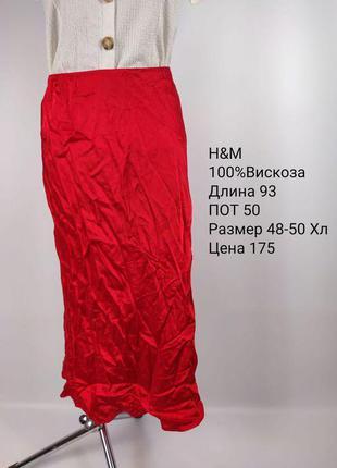 Юбка макси h&m, 48-50 xl