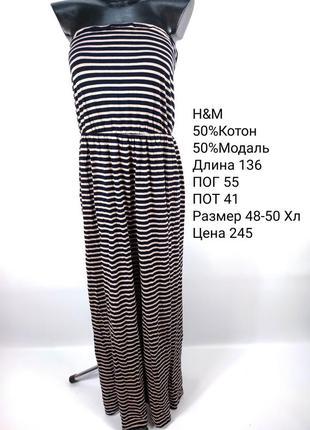 Платье макси h&m, 48-50 xl