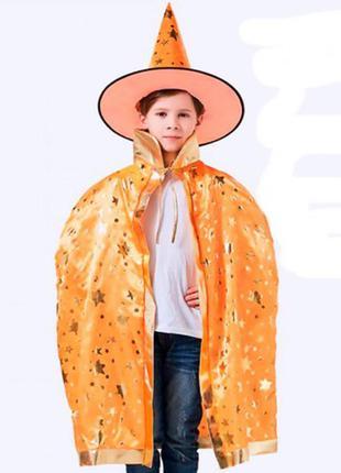 Детский маскарадный костюм волшебника звездочета оранжевый плащ и шляпа + подарок