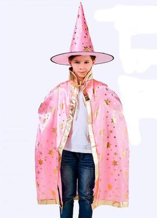 Костюм гламурной волшебницы девочки-звездочета плащ и шляпа +подарок