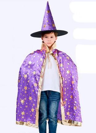 Детский маскарадный костюм волшебника/волшебницы плащ и шляпа +подарок