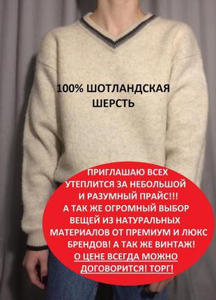 Теплейший свитер с шотландской шерсти columbia