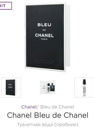 Пробник миниатюра тестер туалетной воды chanel bleu de chanel