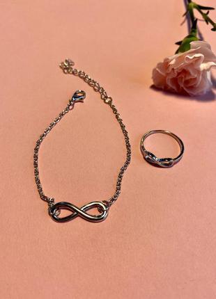 Набор браслет и кольцо бесконечность под серебро минимализм / большая распродажа