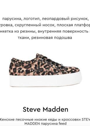 Леопардовые кеды steve madden
