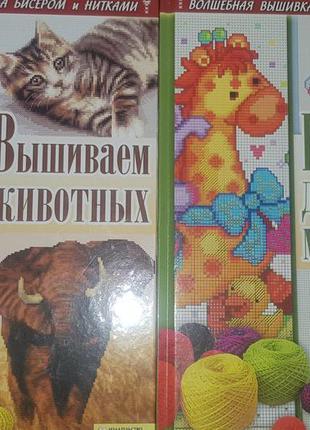 Детские книги по вышивке. набор из 2-х книг...