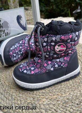 Дутики ботинки