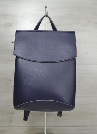 Синий городской рюкзак трансформер сумка через плечо женская