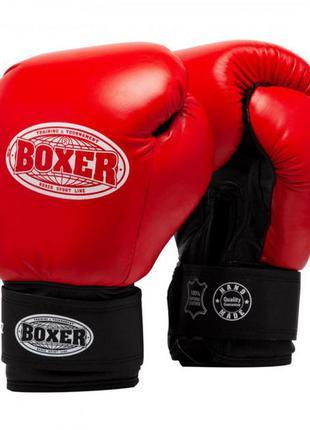 Код: 049163 перчатки для бокса boxer 8 oz кожа 0,8-1 мм (красные)/ 547