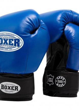 Код: 049160 перчатки боксерские boxer 6 oz кожа 0,8 -1 мм синие/ 550