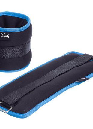 Утяжелители-манжеты для рук и ног zelart fi-1302-1-bl (2 x 0,5кг)