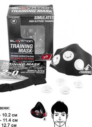 Тренировочная силовая маска дыхательная для бега и тренировок elevation training mask