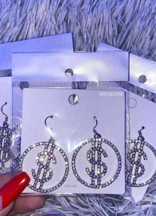 Сережки в форме доллара