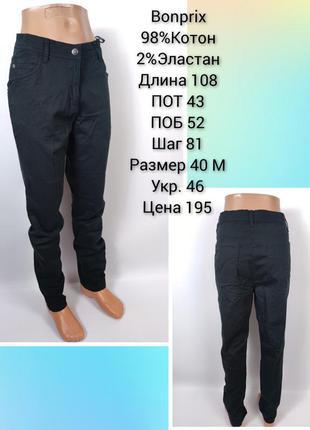 Штаны, брюки, джинсы bonprix, 40 m