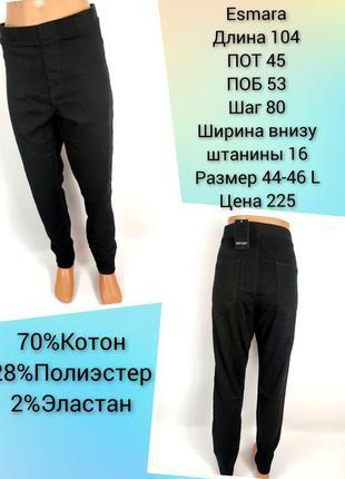 Джеггинсы, джинсы esmara, 44-46 l