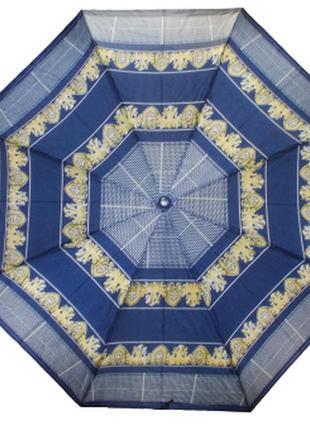 Зонт полуавтомат max 101-5 синий