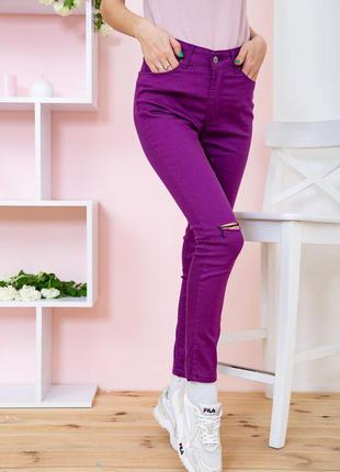 Штаны брюки зауженные фиолетовый цвет яркие с  прорезами 24 25 xs s