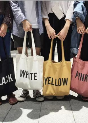 Яркие шопперы