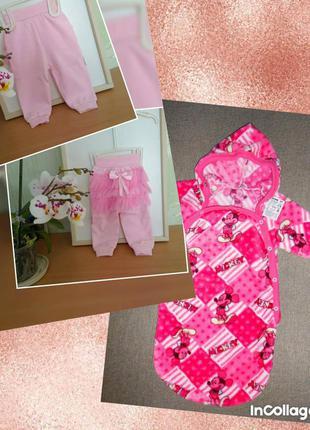 Штанишки и конверт флисовый для новорождённой