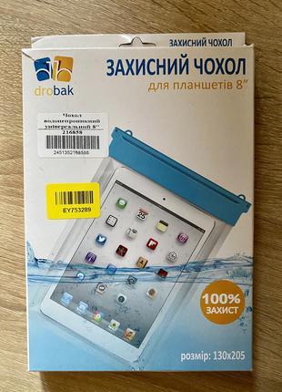 Водозащитный прозрачный чехол для планшетов, телефонов, документов