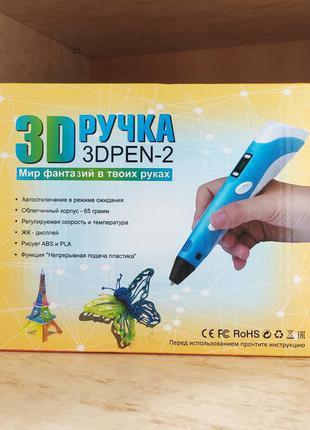 3d ручка 2 покоління