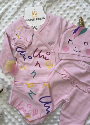 Комплект на выписку виписку набор костюм костюмчик единорожек єдиноріжка
