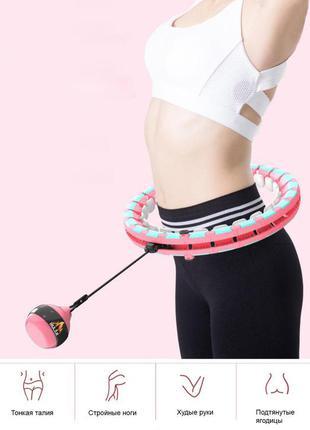Обруч умный массажный не падающий разборной для похудения живота, талии и боков хулахуп hula hoop ml (hh5)