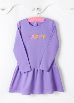 Платье с начесом 98-122