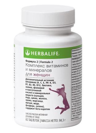 Формула 2 – комплекс витаминов и минералов для женщин
