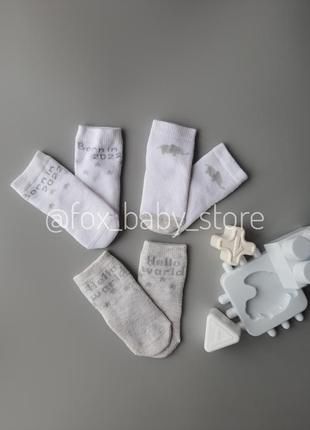 Милі шкарпеточки в білих і сірих кольорах