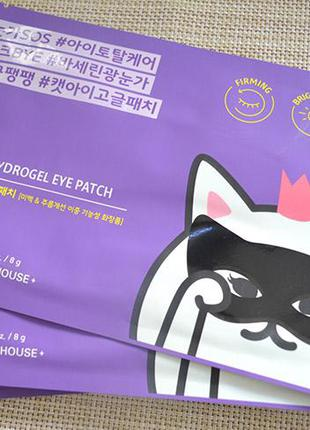 Etude house black hydrogel eye patch  гидрогелевый патч для глаз