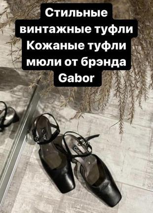 Gabor 💋стильные винтажные туфли))кожаные туфли мюли