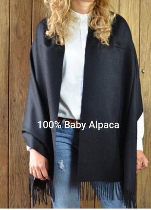 Шикарный шарф палантин большой шерстяной 100% baby альпака шерсть чёрный германия abolengo de alpaca