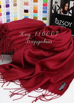 Турецький шарф-палантин у різноманітних кольорах