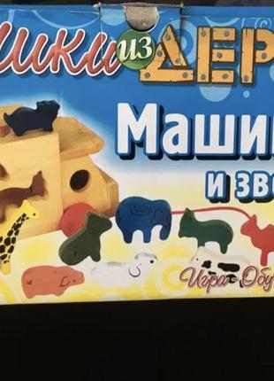 Деревянный сортер «машина и звери».