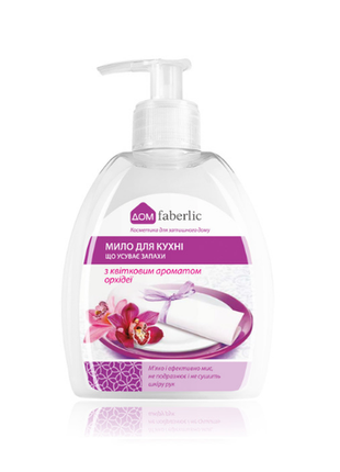 Жидкое мыло для кухни, нейтрализующее запахи, с цветочным ароматом орхидеи 300 мл faberlic