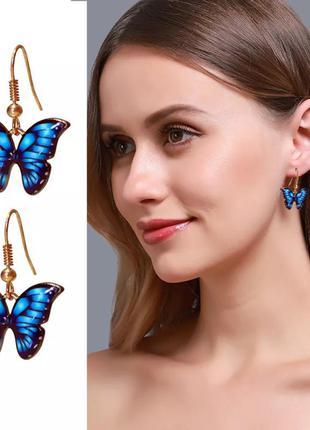 Серьги в виде бабочки.