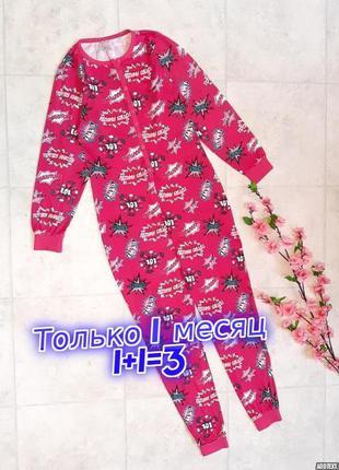 1+1=3 яркий розовый комбинезон одежда для дома пижама, размер 44 - 46