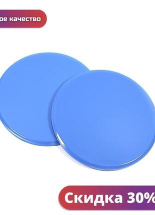 "Фитнес-диски для глайдинга dobetters g1-2 blue ползунки скольжения слайдеры ""lv"""