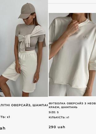 Набор, комплект, шорты, футболка oversize, rikky hupe, s