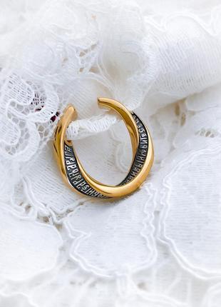 Кулон подвес заповедь любви серебро 925 позолота 999
