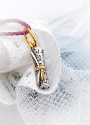Кулон подвеска свиток серебро 925 позолота 999