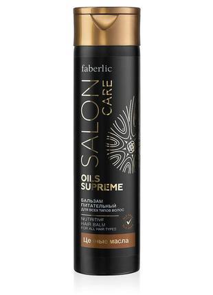 Питательный бальзам для всех типов волос salon care, арт.8211