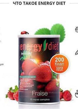 Енерджи диет,сбалансированое питание, очень полезно