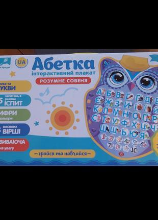 Абетка для малышей