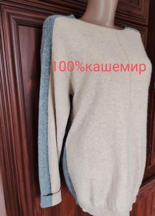 Двухцветный свитер из натурального кашемира
