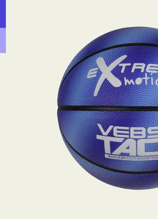 Мяч баскетбольный bb2016 №7, резина, 600 грамм, синий